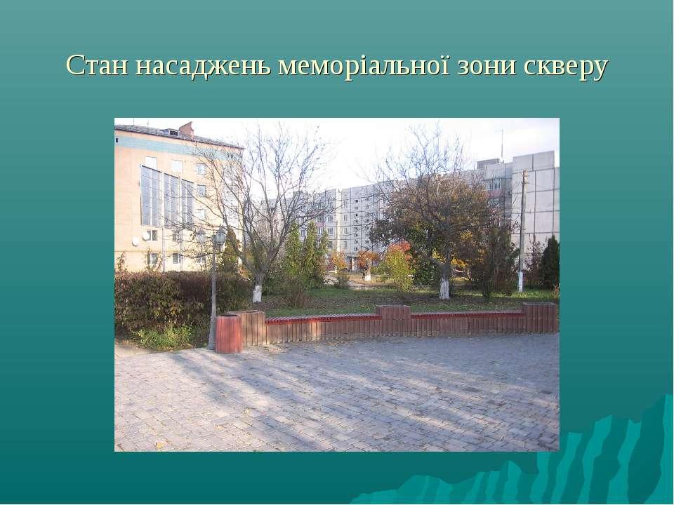 Стан насаджень меморіальної зони скверу