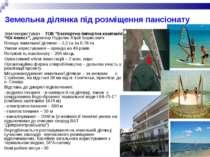 """Земельна ділянка під розміщення пансіонату Землекористувач – ТОВ """"Експортно-і..."""