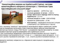 """""""Каналізаційна мережа на Арабатській Стрілці, системи каналізаційного напірно..."""