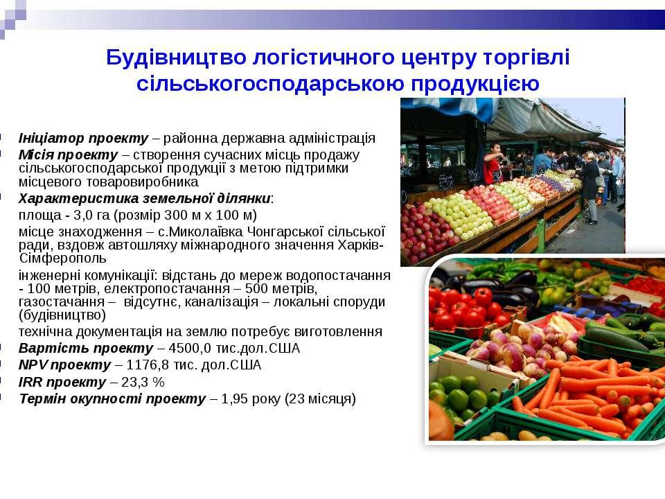 Будівництво логістичного центру торгівлі сільськогосподарською продукцією Іні...