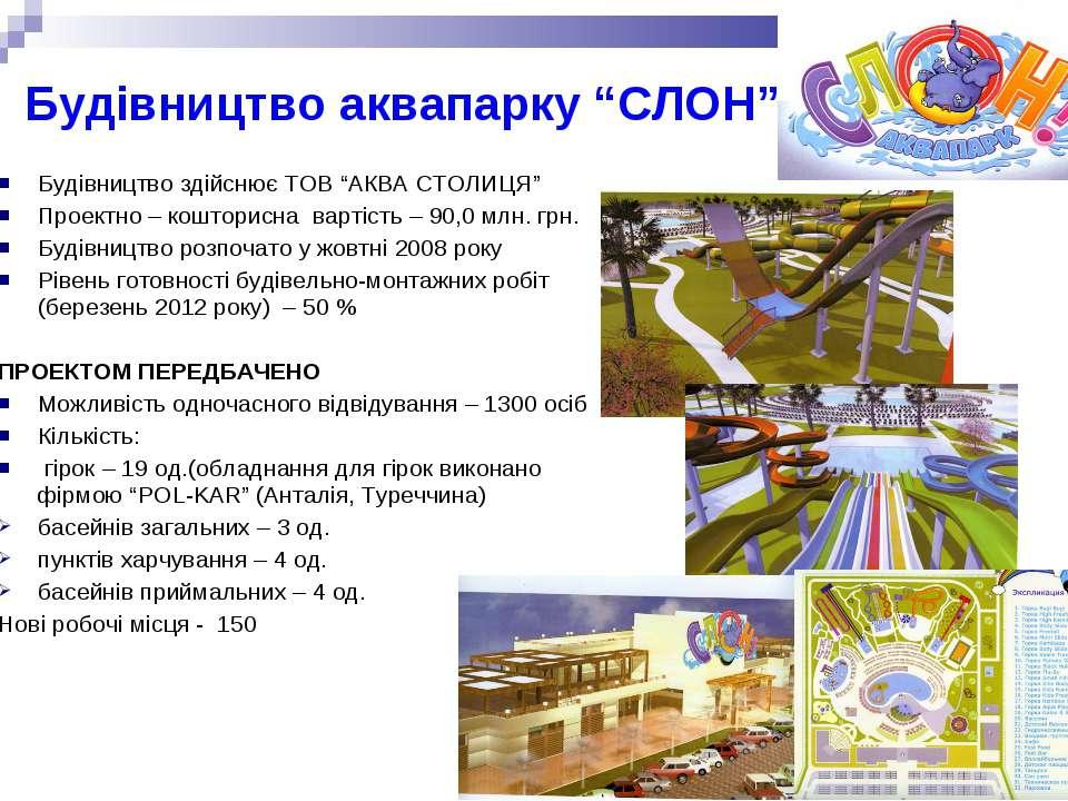 """Будівництво аквапарку """"СЛОН"""" Будівництво здійснює ТОВ """"АКВА СТОЛИЦЯ"""" Проектно..."""