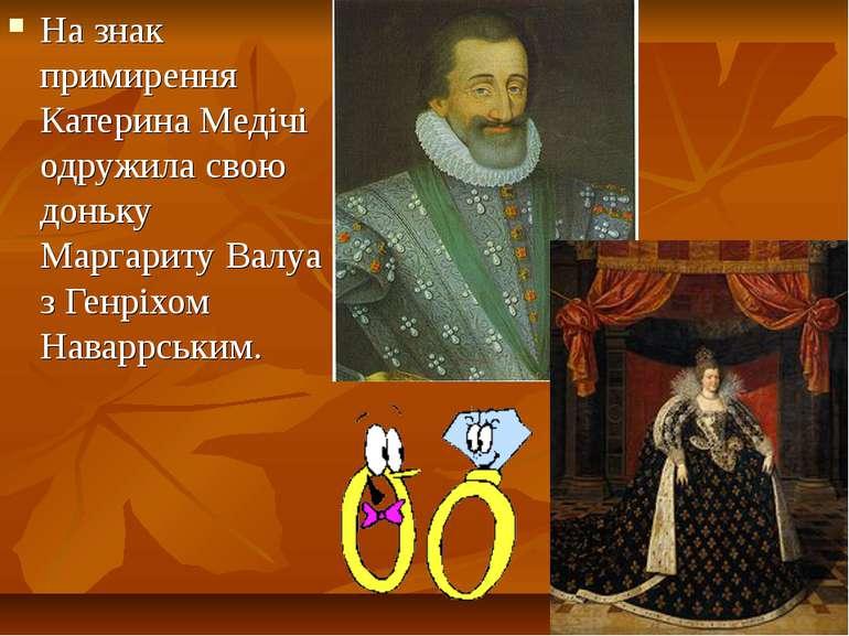 На знак примирення Катерина Медічі одружила свою доньку Маргариту Валуа з Ген...