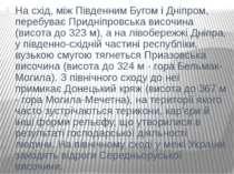 На схід, між Південним Бугом і Дніпром, перебуває Придніпровська височина (ви...