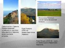 Гора Петрос (2022 м) - одна из наивысших в Украинских Карпатах. Гора Говерла ...