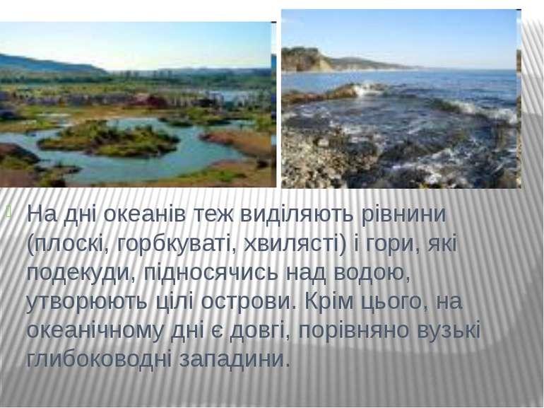 На дні океанів теж виділяють рівнини (плоскі, горбкуваті, хвилясті) і гори, я...
