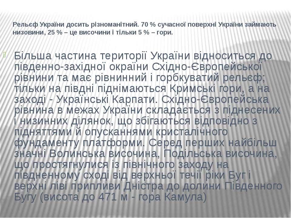 Рельєф України досить різноманітний. 70 % сучасної поверхні України займають ...