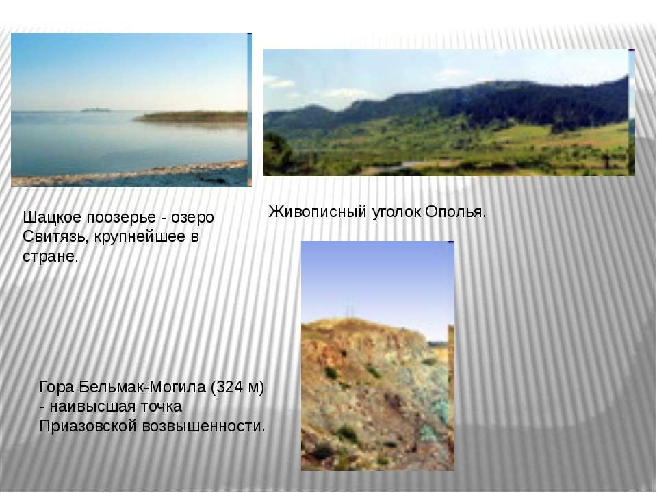 Шацкое поозерье - озеро Свитязь, крупнейшее в стране. Живописный уголок Ополь...