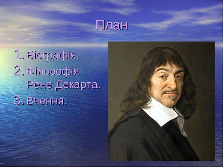 План Біографія. Філософія Рене Декарта. Вчення.
