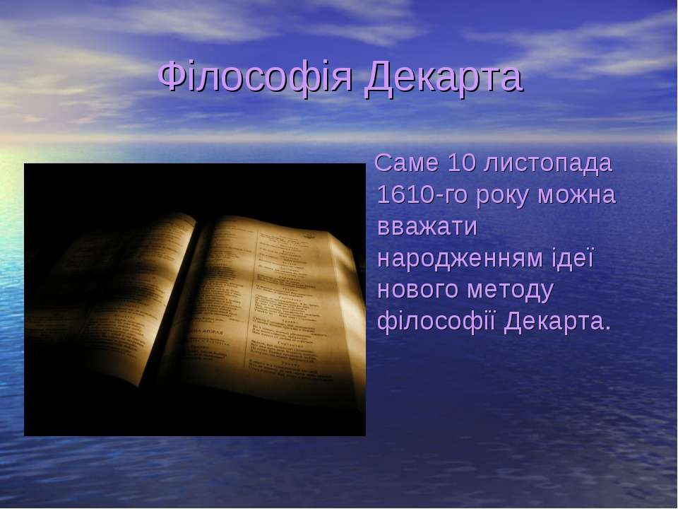 Філософія Декарта Саме 10 листопада 1610-го року можна вважати народженням ід...