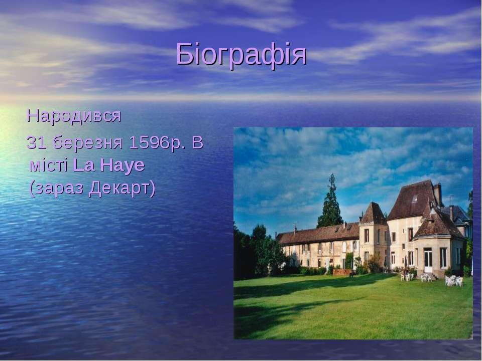 Біографія Народився 31 березня 1596р. В місті La Haye (зараз Декарт)