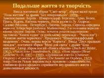 """Подальше життя та творчість Вихід поетичної збірки """"Свят-вечір"""", збірки малої..."""