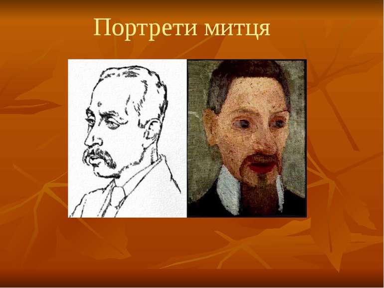 Портрети митця