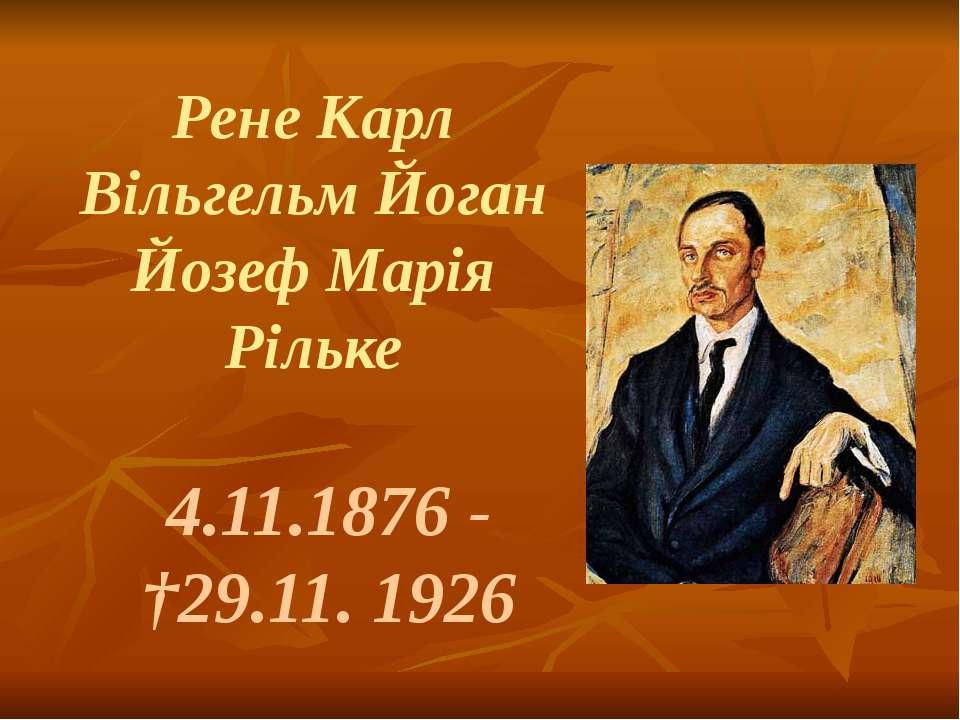 Рене Карл Вільгельм Йоган Йозеф Марія Рільке 4.11.1876 - †29.11. 1926
