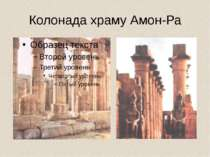 Колонада храму Амон-Ра