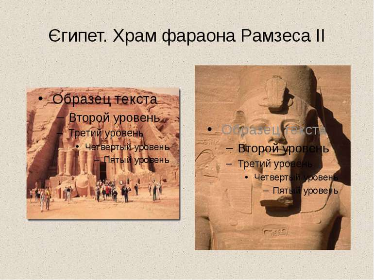 Єгипет. Храм фараона Рамзеса ІІ