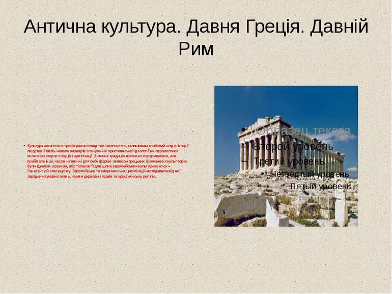 Антична культура. Давня Греція. Давній Рим Культура античності проіснувала по...