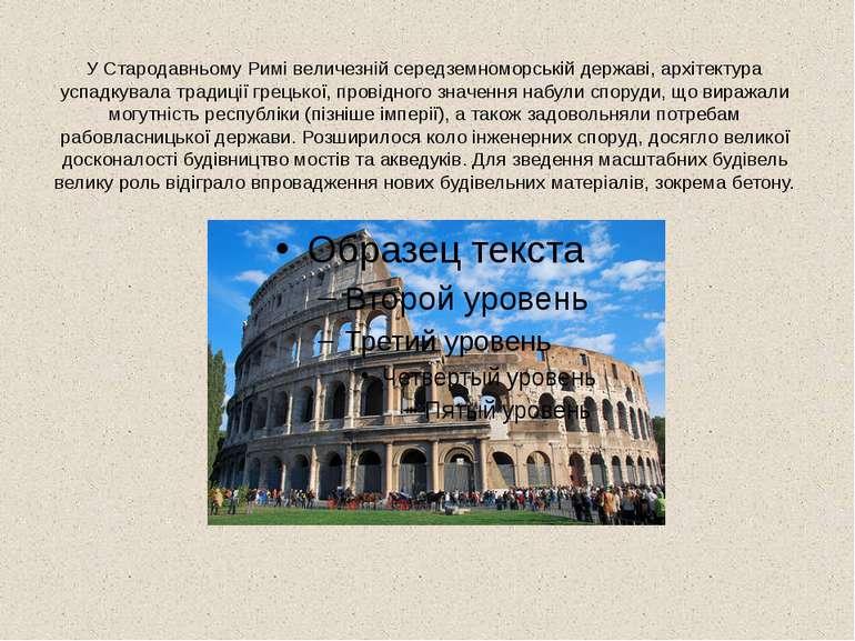 У Стародавньому Римі величезній середземноморській державі, архітектура успад...