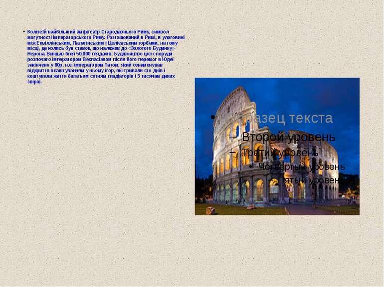 Колізе й найбільший амфітеатр Стародавнього Риму, символ могутності імператор...