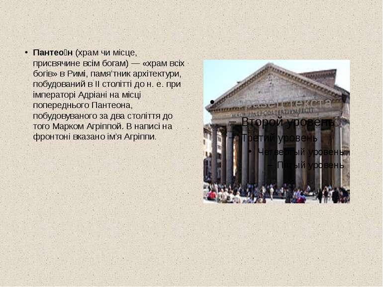 Пантео н (храм чи місце, присвячине всім богам) — «храм всіх богів» в Римі, п...