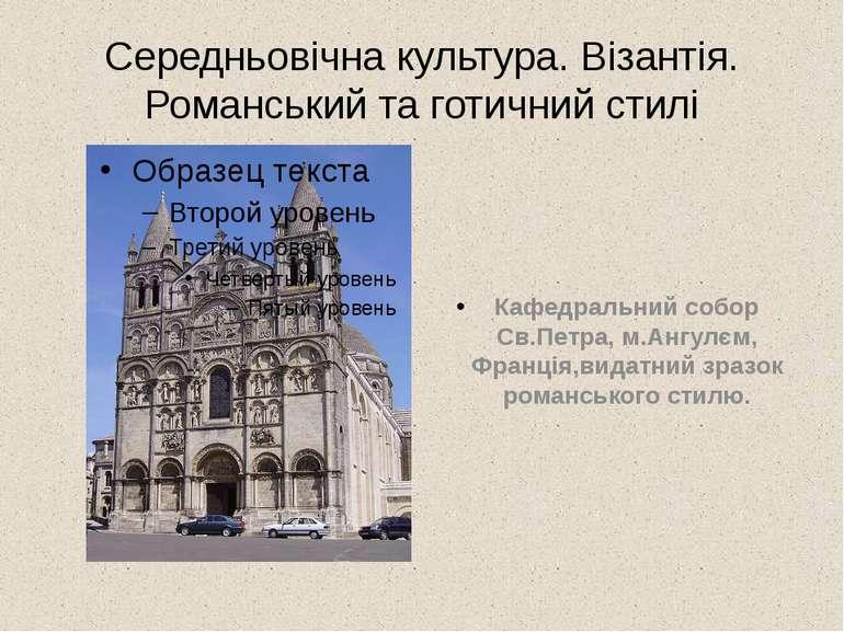 Середньовічна культура. Візантія. Романський та готичний стилі Кафедральний с...