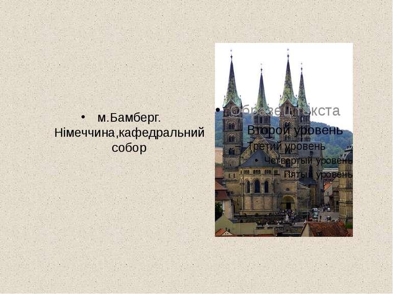 м.Бамберг. Німеччина,кафедральний собор