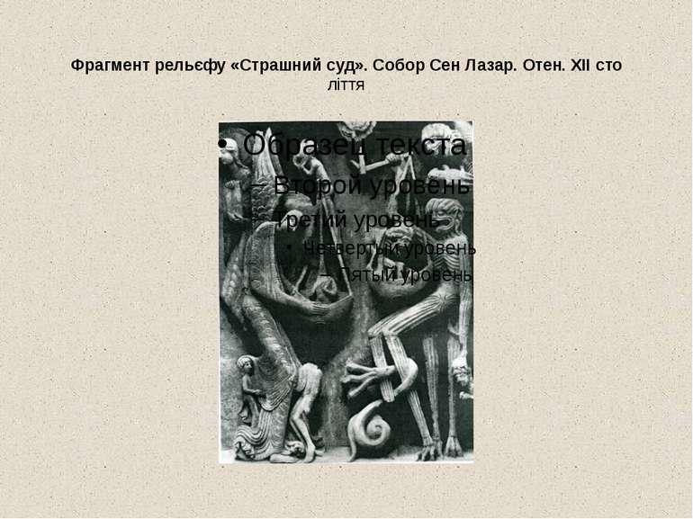 Фрагмент рельєфу «Страшний суд». Собор Сен Лазар. Отен. XII сто ліття