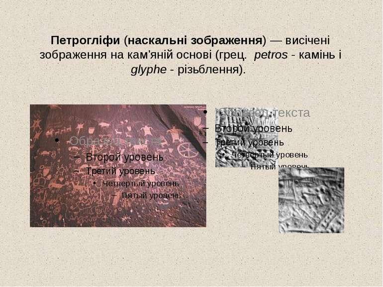 Петрогліфи (наскальні зображення) — висічені зображення на кам'яній основі (г...
