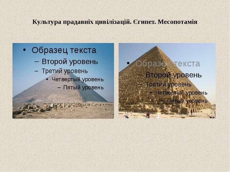 Культура прадавніх цивілізацій. Єгипет. Месопотамія