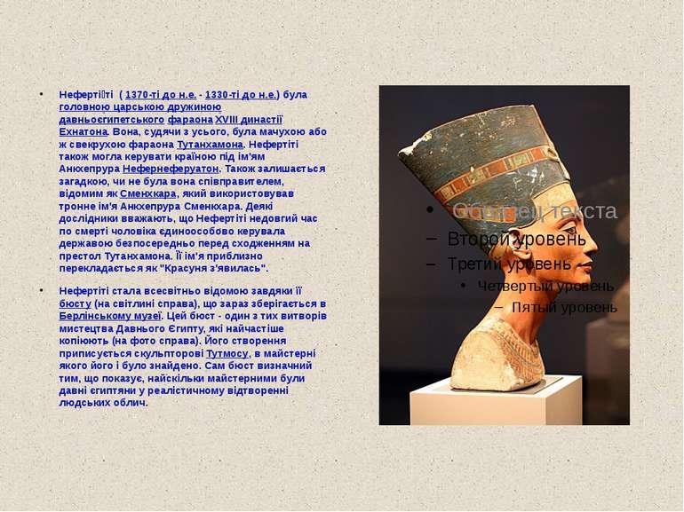 Неферті ті ( 1370-ті до н.е. - 1330-ті до н.е.) була головною царською дружин...