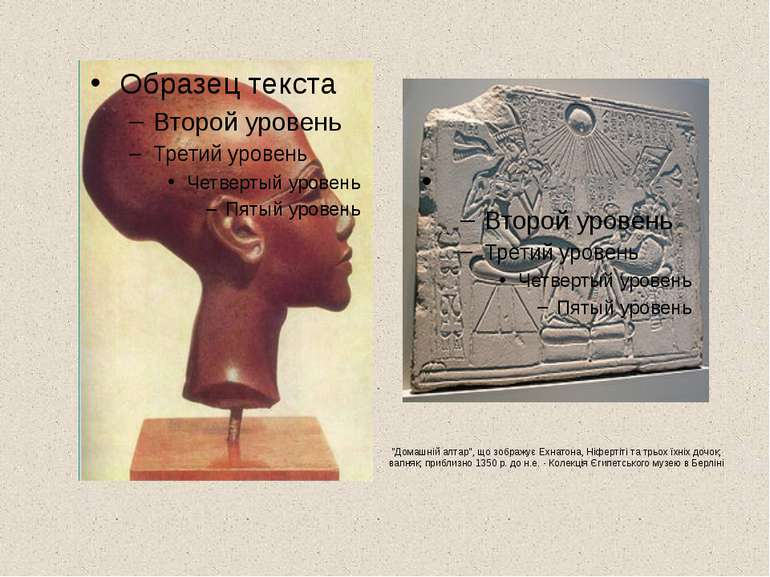 """""""Домашній алтар"""", що зображує Ехнатона, Ніфертіті та трьох їхніх дочок; вапня..."""