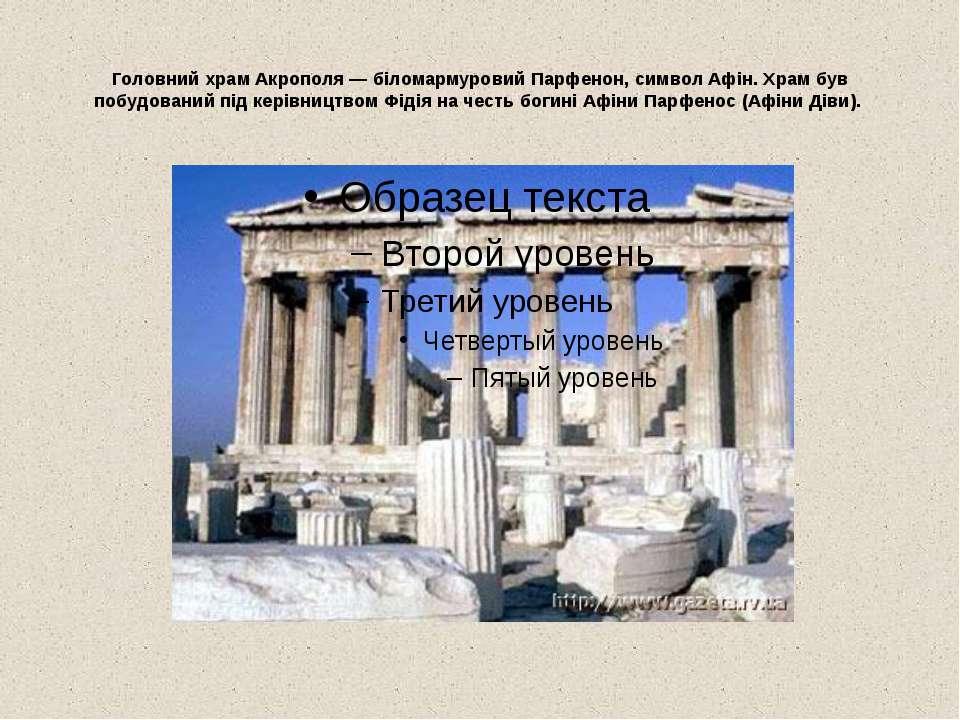 Головний храм Акрополя — біломармуровий Парфенон, символ Афін. Храм був побуд...