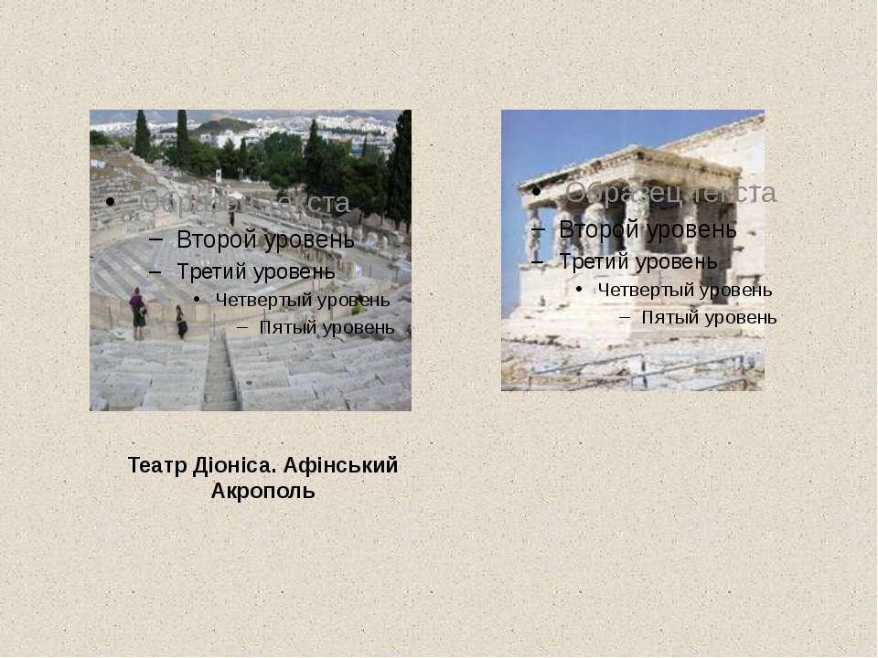 Театр Діоніса. Афінський Акрополь