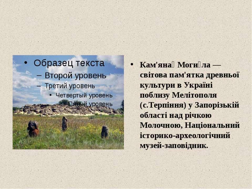 Кам'яна Моги ла— світова пам'ятка древньої культури в Україні поблизу Меліто...