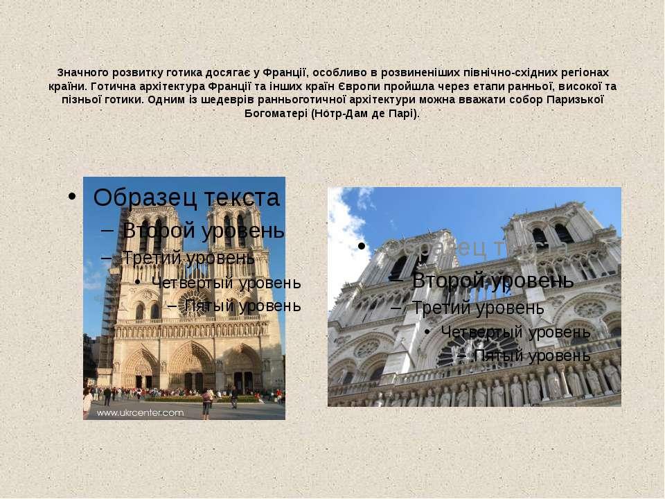 Значного розвитку готика досягає у Франції, особливо в розвиненіших північно-...
