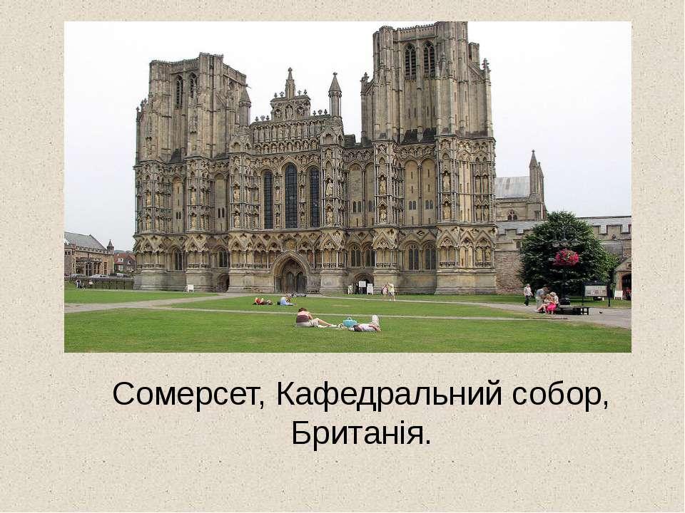 Cомерсет, Кафедральний собор, Британія.