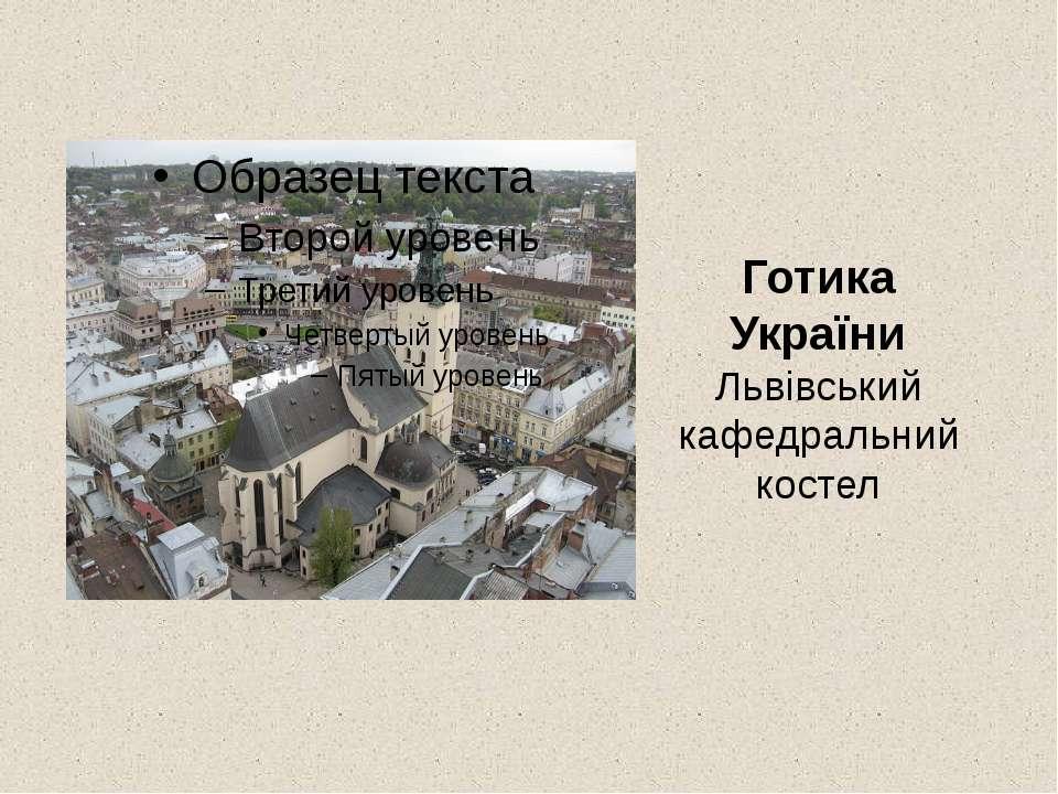 Готика України Львівський кафедральний костел