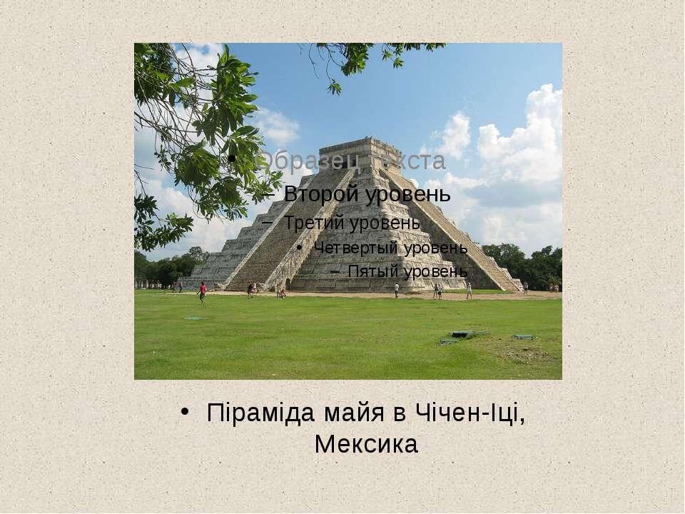 Піраміда майя в Чічен-Іці, Мексика