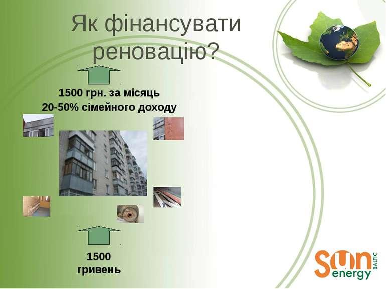 Як фінансувати реновацію? 1500 гривень 1500 грн. за місяць 20-50% сімейного д...