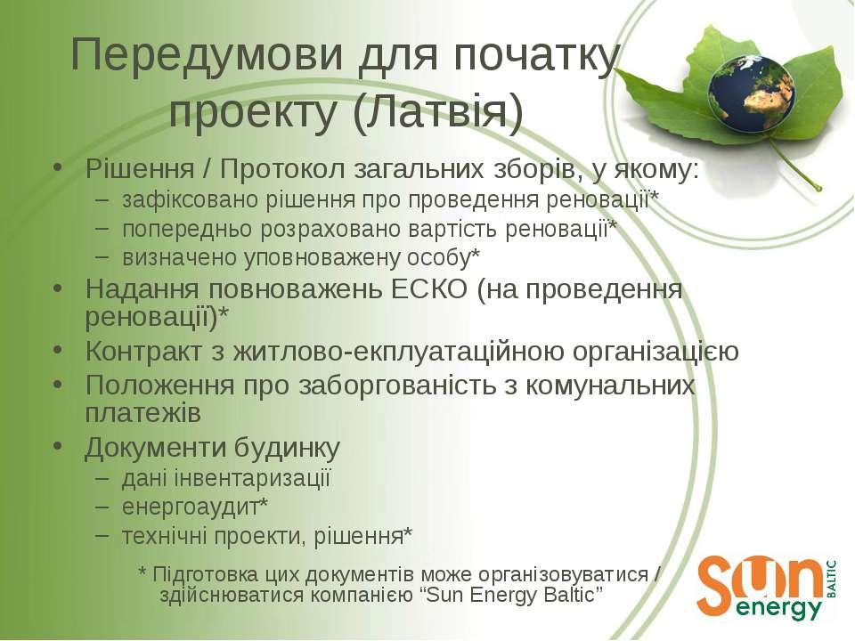 Передумови для початку проекту (Латвія) Рішення / Протокол загальних зборів, ...