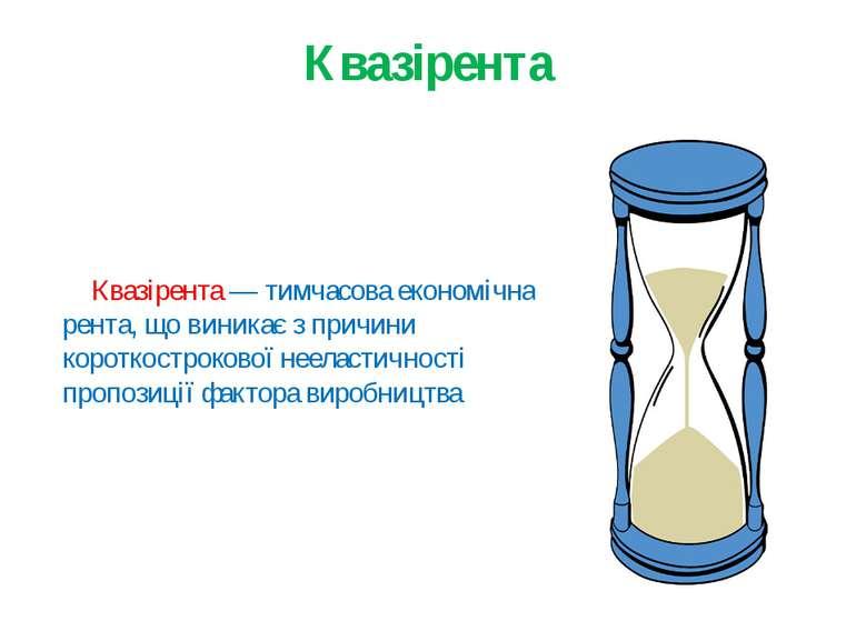 Квазірента Квазірента — тимчасова економічна рента, що виникає з причини коро...