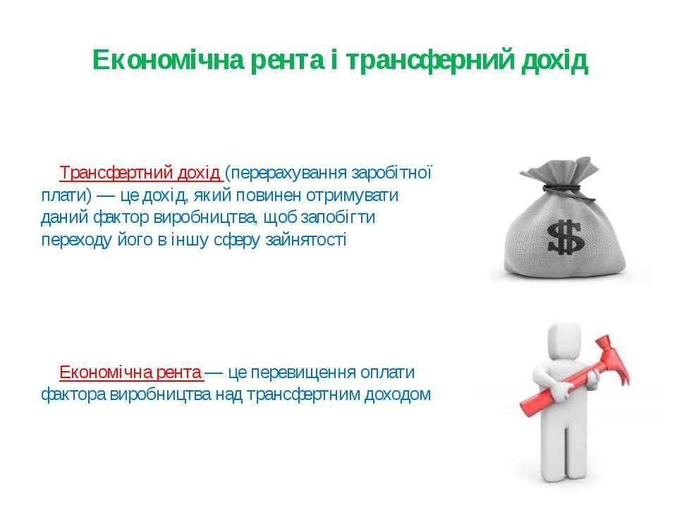 Економічна рента і трансферний дохід Трансфертний дохід (перерахування заробі...