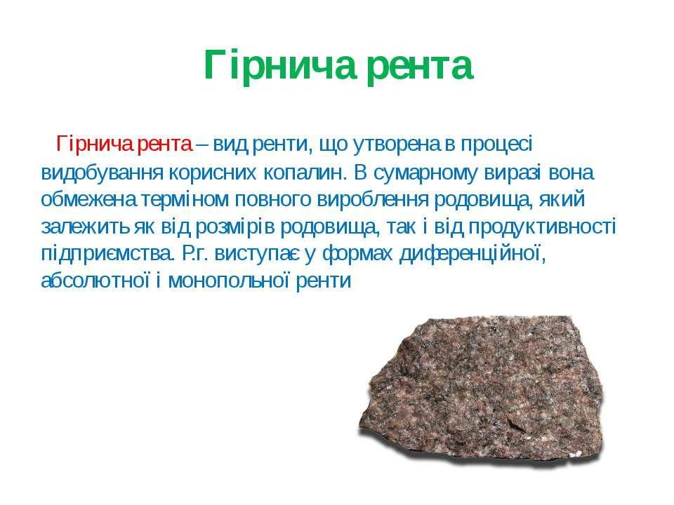 Гірнича рента Гірнича рента – вид ренти, що утворена в процесі видобування ко...