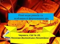 Черкаси, СШ № 28, Леонова Валентина Леонтіївна Різні види ринків та особливос...