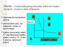 Рента – стабільний дохід власника землі або інших ресурсів , кількість яких о...