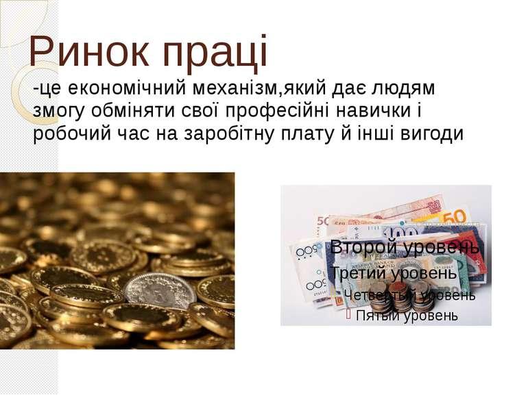 Ринок праці -це економічний механізм,який дає людям змогу обміняти свої профе...