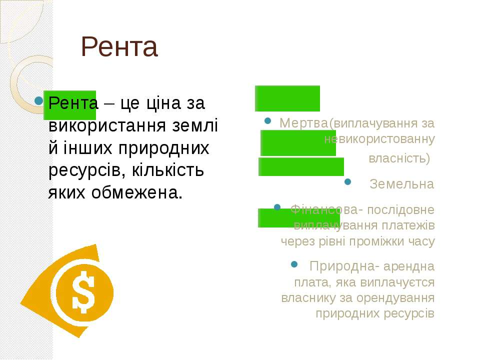 Рента Рента – це ціна за використання землі й інших природних ресурсів, кільк...