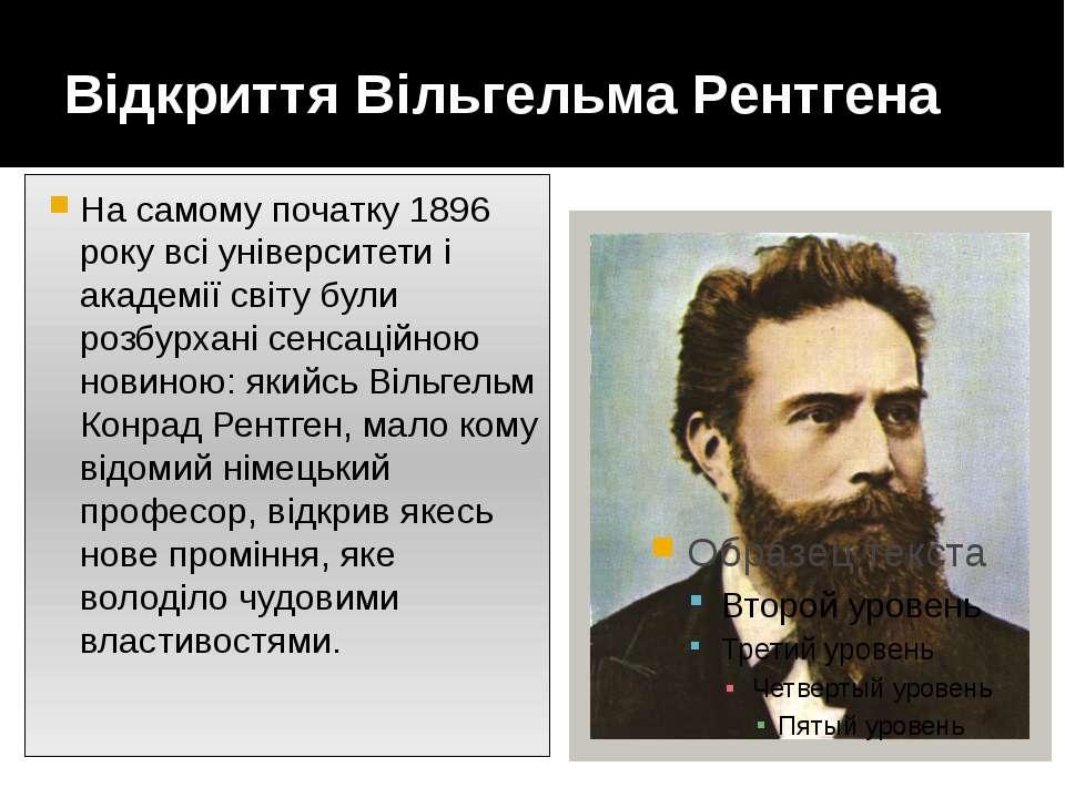 Відкриття Вільгельма Рентгена На самому початку 1896 року всі університети і ...