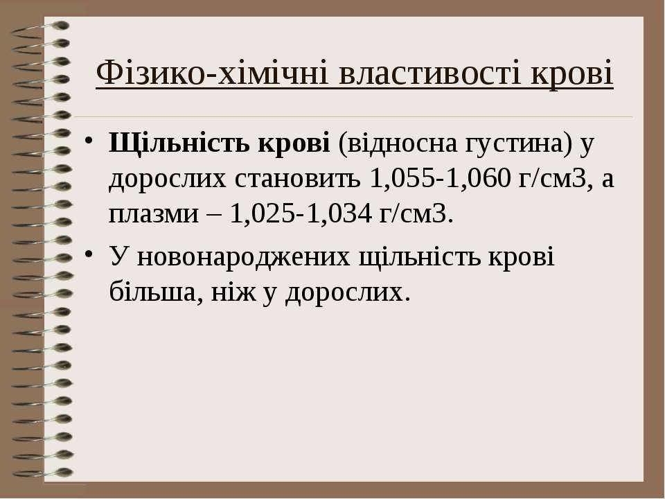 Фізико-хімічні властивості крові Щільність крові (відносна густина) у доросли...
