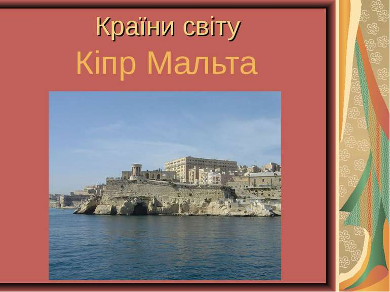 Країни світу Кіпр Мальта