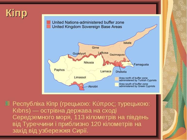 Кіпр Республіка Кіпр (грецькою: Κύπρος; турецькою: Kıbrıs) — острівна держава...